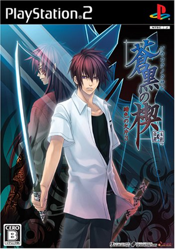 Download Hiiro No Kakera 3 Soukoku No Kusabi Torrent PS2 2008