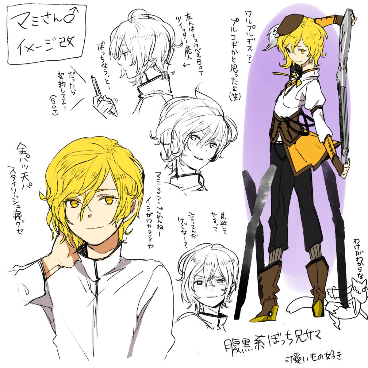 Genderbend Ktkr ③( 4 Shiki