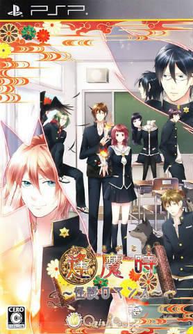 641632 226287 front - Oumagatoki Kaidan Romance (JPN) PSP ISO CSO